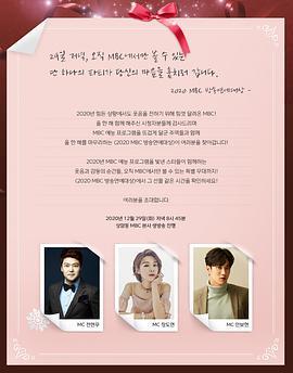 2020 MBC 演艺大赏