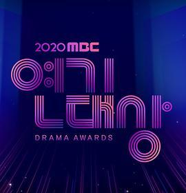 2020 MBC 演技大赏