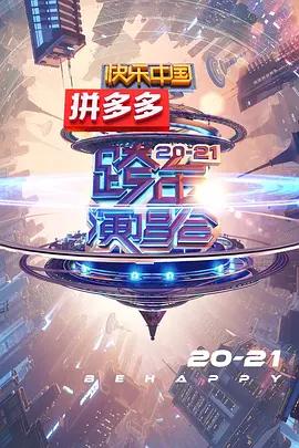 2021湖南卫视跨年演唱会