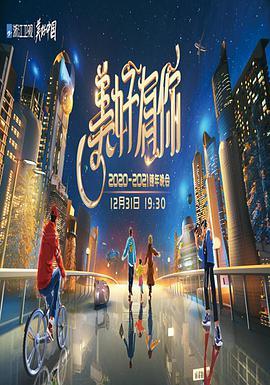 2021浙江卫视跨年演唱会