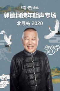 德云社郭德纲跨年相声专场北展站
