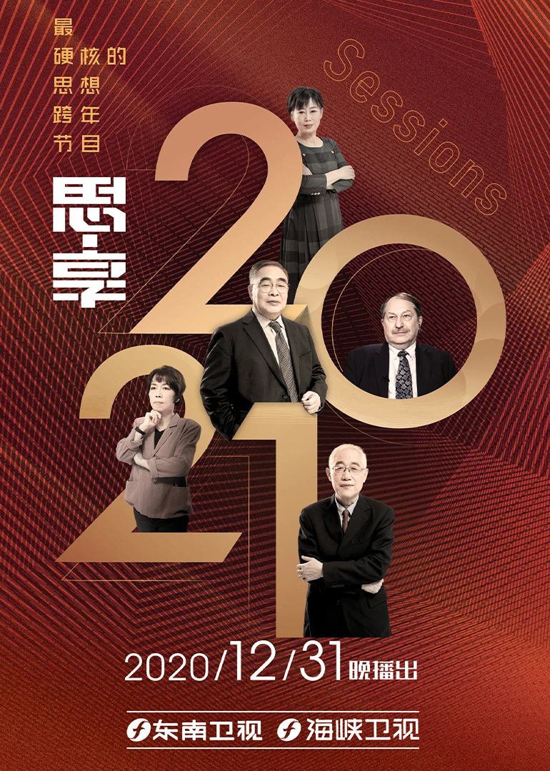 思享2021东南卫视跨年特别节目