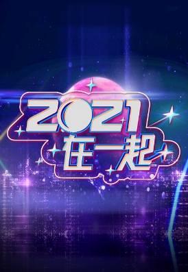 2021在一起