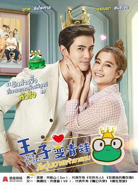 王子变青蛙泰语版