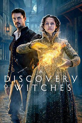 发现女巫第二季