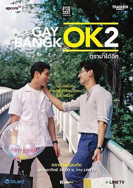 曼谷基友记 第二季