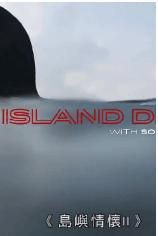 岛屿情怀S2