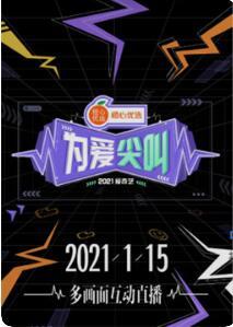 2021爱奇艺为爱尖叫晚会