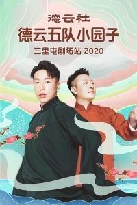 德云社德云五队小园子三里屯剧场站2020