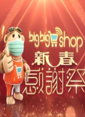 BigBigShop新春感谢祭