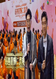 慈善星辉仁济夜粤语版
