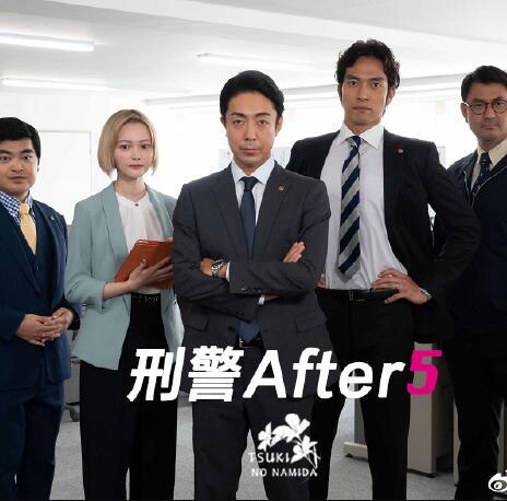 刑警after5