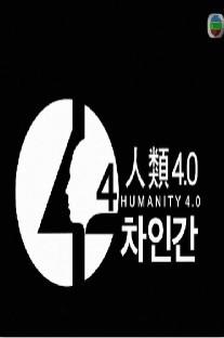 人类4.0