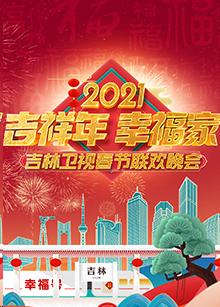 2021吉林卫视春节联欢晚会