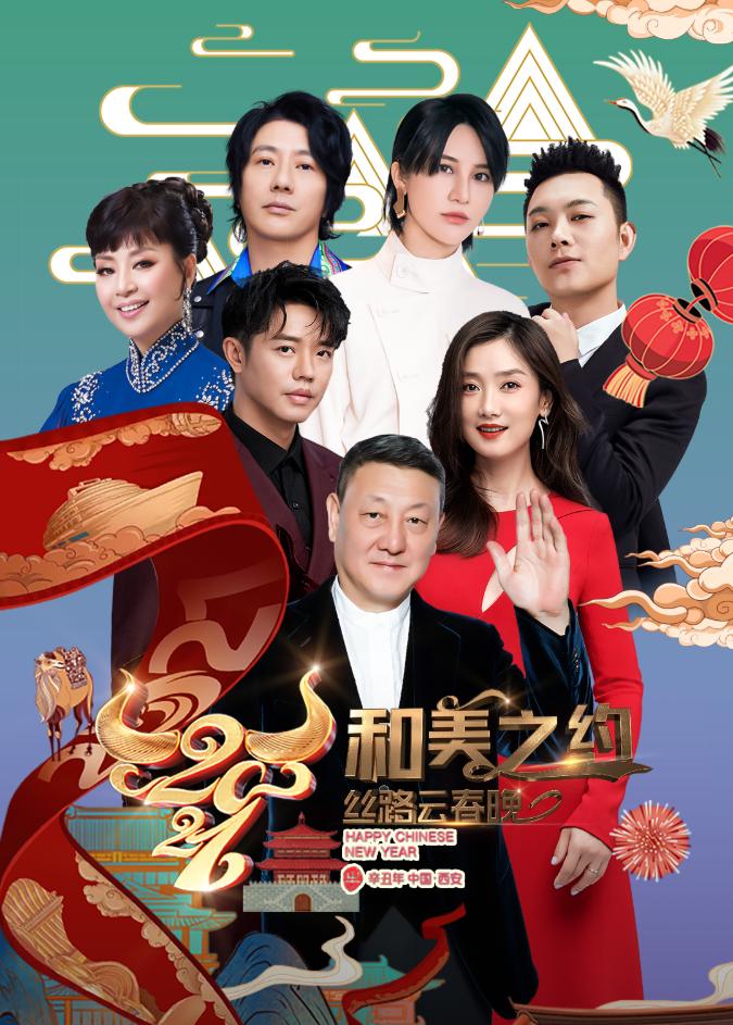 2021陕西卫视丝路云春晚