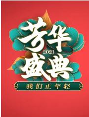 2021四川卫视春晚芳华盛典