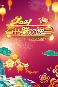 2021辽宁卫视春节联欢晚会