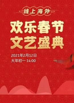 """2021""""欢乐春节""""文艺盛典"""