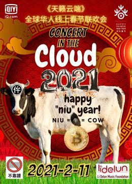 天籁云端全球华人线上春节联欢会