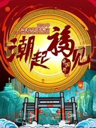 2021福建春节联欢晚会
