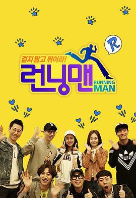 Running Man2011