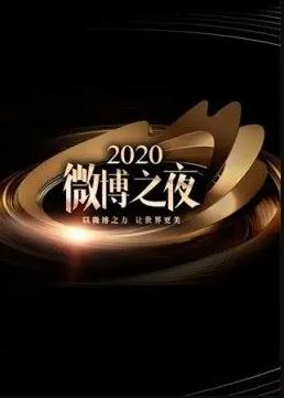 2020微博之夜