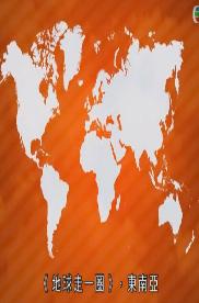 地球走一圈XVII粤语版