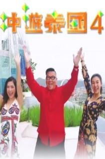 冲游泰国4