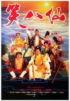 笑八仙1993