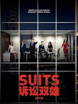 金装律师第六季