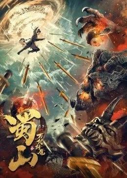 蜀山之万剑封魔