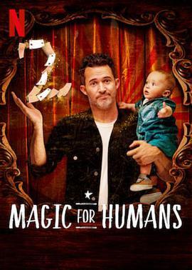 给人类的魔术第二季