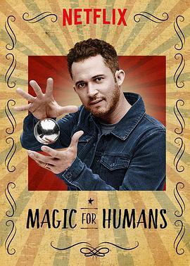 给人类的魔术第一季