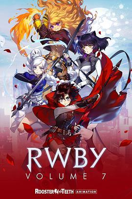 红白黑黄RWBY第七季