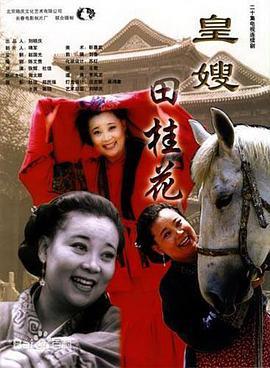 皇嫂田桂花