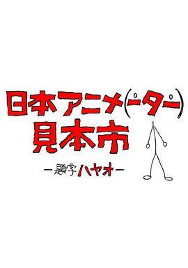 日本动画[人]展览会