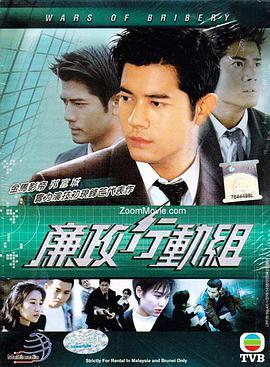 廉政行动组1997粤语
