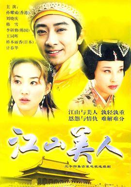 江山美人2004版