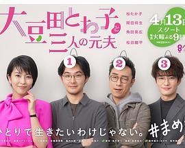 大豆田永久子与三名前夫