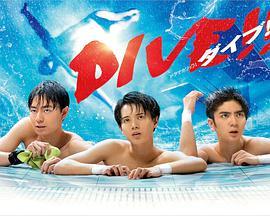 跳水男孩 DIVE