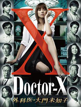 X医生第一季