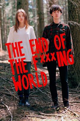 去他妈的世界 第一季