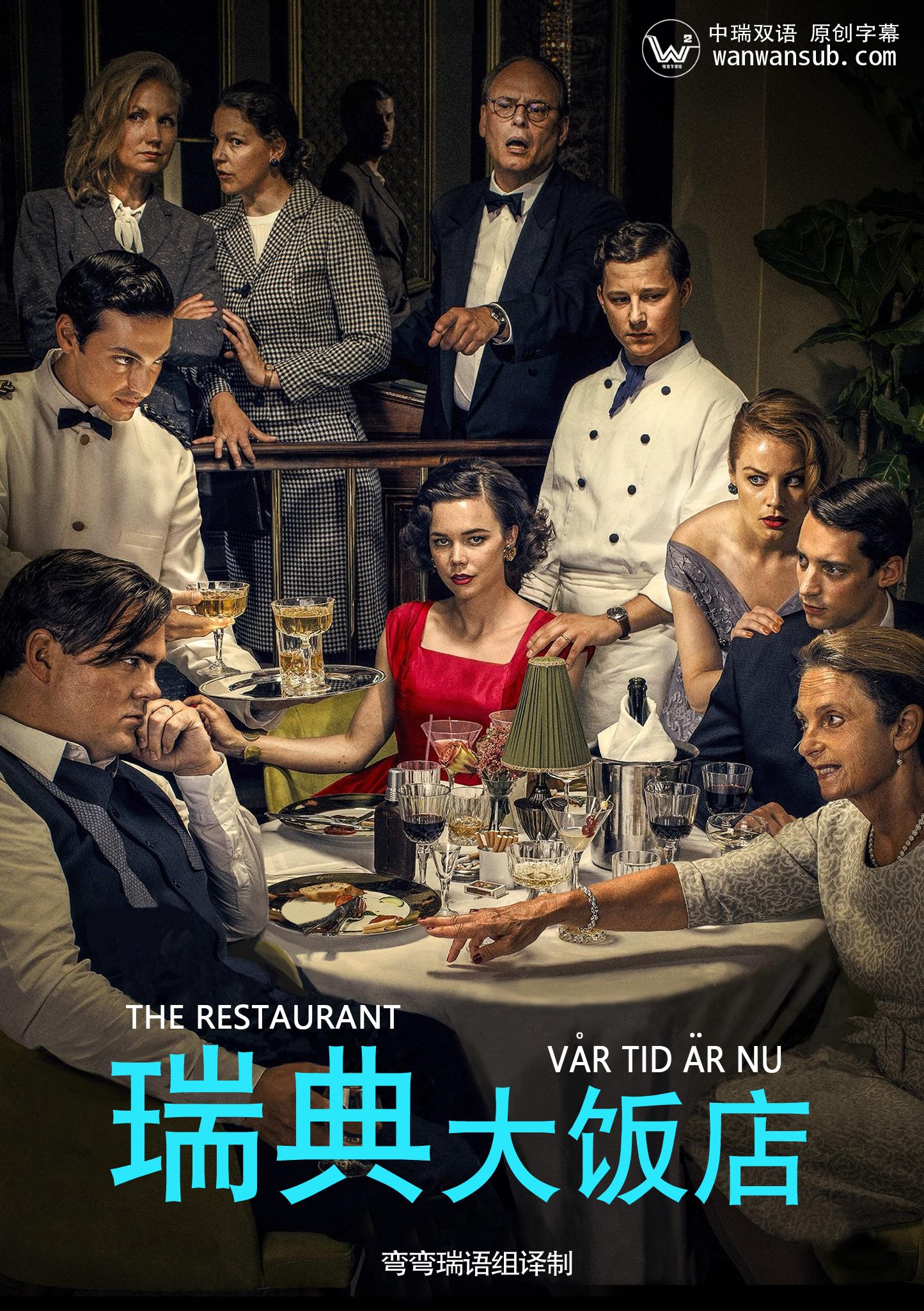 瑞典大饭店第三季