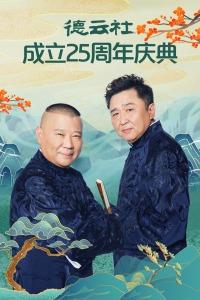 德云社成立25周年庆典2021