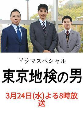 东京地检之男
