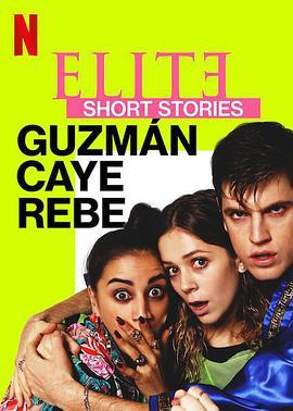 名校风暴短篇故事胡兹曼、卡耶塔娜与瑞贝卡EliteShortoriesGuzmánCayeRebe