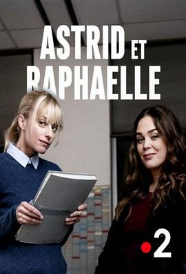 阿斯特丽德与拉斐尔第二季