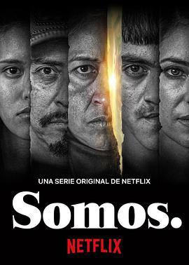 我们就是如此Somos.